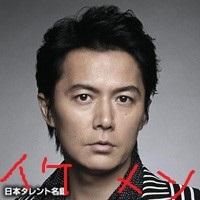 福山雅治イケメン画像.jpg